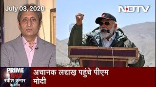 Prime Time With Ravish Kumar: क्या PM Modi ने सीधे चीन को चेतावनी दी है ? - NDTVINDIA