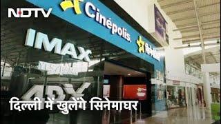 Delhi में 50 फीसदी क्षमता के साथ खुलेंगे Cinema Halls, पूरी क्षमता के साथ Metro को मंजूरी - NDTVINDIA