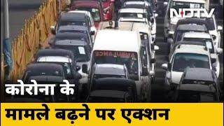 Delhi-Ghaziabad सीमा पर सख्ती, Seal किए गए Border - NDTVINDIA