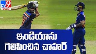 India vs Sri Lanka 2nd ODI : Chahar stars as India win by 3 wkts - TV9 - TV9