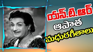 N.T.R Old Golden Hits Back 2 Back Video Songs Jukebox | NTR Telugu Hits Songs Collection - RAJSHRITELUGU