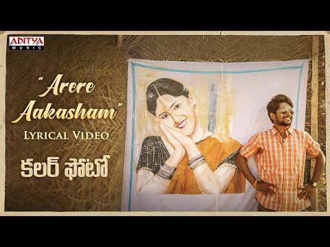 Arere Aakasham Lyrical || Colour Photo Songs || Suhas, Chandini Chowdary | Kaala Bhairava