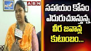 సహాయం కోసం ఎదురుచూస్తున్న వీర జవాన్ల కుటుంబం... | Face To Face | ABN Telugu - ABNTELUGUTV