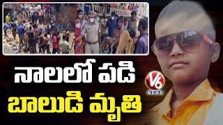 నాలలో పడి బాలుడి మృతి | Special Report On Bowenpally Boy Incident | Hyderabad | V6 News - V6NEWSTELUGU