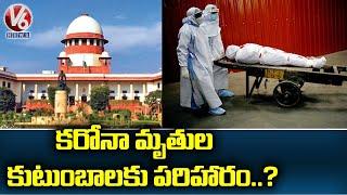 కరోనా మృతులకు పరిహారం..?   Central Govt Considering Plea for Rs 4 Lakh to Covid Victims   V6 News - V6NEWSTELUGU