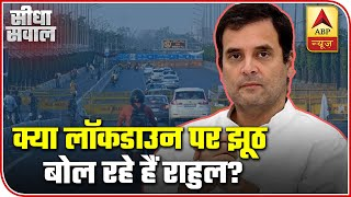 BJP Vs Cong: Is Rahul Gandhi lying about lockdown?   Seedha Sawal - ABPNEWSTV