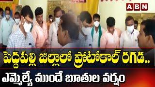 పెద్దపల్లి జిల్లాలో ప్రోటోకాల్ రగడ..| War Of Word :Congress ZPTC Vs TRS Sarpanch Son | ABN Telugu - ABNTELUGUTV