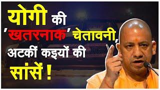 CM योगी की 'खतरनाक' चेतावनी, अटकीं कईयों की सांसें ! | Uttar Pradesh - ZEENEWS