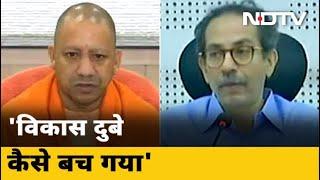 देश-प्रदेश : Kanpur हत्याकांड को लेकर Shiv Sena का Yogi पर निशाना - NDTVINDIA