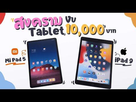 จัดเต็ม-iPad-Gen-9-vs-Mi-Pad-5