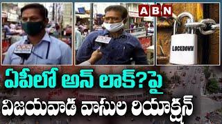 Public Reaction On Andhra Pradesh Lockdown   Vijayawada News   ABN Telugu - ABNTELUGUTV