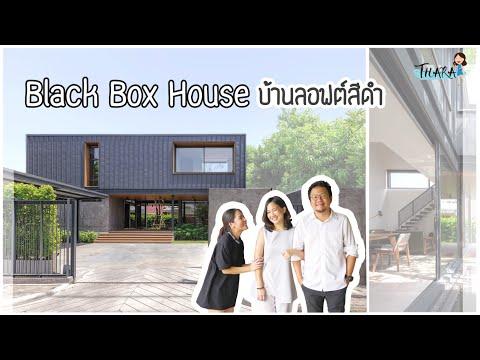 บ้านทรงกล่องสีดำ-สไตล์-Industr