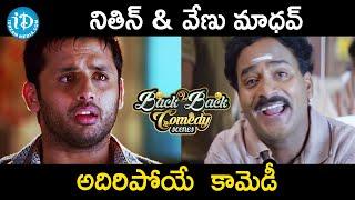 Latest Telugu Movie Comedy Scenes   Gunde Jaari Gallanthayyinde   Neninthe   Athadu - IDREAMMOVIES