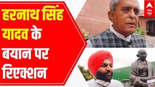 BJP Vs Congress over 'intoxication' comment of Harnath Singh Yadav - ABPNEWSTV