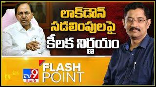 Flash Point : లాక్ డౌన్ లో ఇంకిన్ని సడలింపులు! - TV9 - TV9