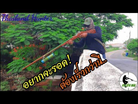 SHOOT-FISH-ยิงปลาคลองธรรมชาติ-