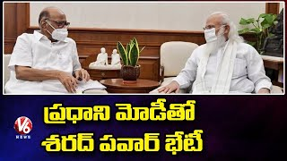 NCP President Sharad Pawar Meets PM Modi   V6 News - V6NEWSTELUGU