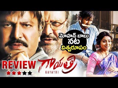 Gayatri Telugu Movie Review, Rating | Vinayak | Mohan Babu | Vishnu Manchu  | Shriya
