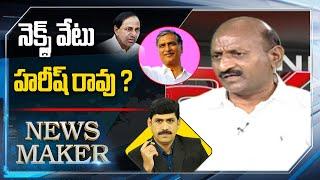నెక్స్ట్ వేటు హరీష్ రావు ? | CM KCR Next Target Harish Rao?| Enugu Ravinder Reddy | News Maker | ABN - ABNTELUGUTV