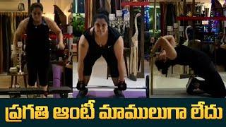 Artist Pragathi Gym Workout Video | ప్రగతి ఆంటీ మాములుగా రెచ్చిపొవట్లేదు   | IndiaGlitz Telugu Movie - IGTELUGU
