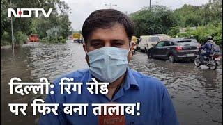 Delhi: Indraprastha Metro के पास Ring Road फिर बनी तालाब, लगा लंबा जाम; बता रहे हैं Sharad Sharma - NDTVINDIA