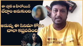 The story was supposed to be done by that actress | Anushka Shetty worked really hard on Nishabdham! - IGTELUGU