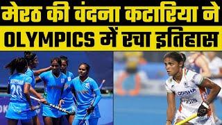 Tokyo Olympics: मेरठ की वंदना कटारिया ने हॉकी में रचा इतिहास, भारत ने दक्षिण अफ्रीका को हराया - ITVNEWSINDIA