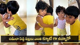 Sameera Reddy Kids Super Cute Video | Actress Sameera Reddy Kids | IndiaGlitz Telugu - IGTELUGU