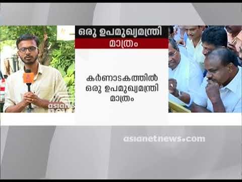 Will G Parameshwara become Karnataka's next Deputy Chief Minister?