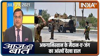 Aaj Ki Baat with Rajat Sharma, July 29 2021: अफगानिस्तान के 'मैदान-ए-जंग' का आंखों देखा हाल - INDIATV
