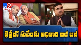 Bengal's leader of opposition Suvendu Adhikari meets PM Modi in Delhi - TV9 - TV9
