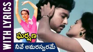 Neeve Amaraswarame Lyrical Song | Gharshana Movie | Prabhu | Karthik | Amala | Nirosha - RAJSHRITELUGU