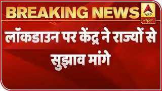 Centre seeks suggestions over lockdown extension from states - ABPNEWSTV