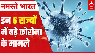 Coronavirus India Update: New cases on a rise in these six states - ABPNEWSTV