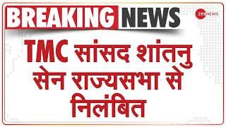 TMC MP Shantanu Sen Rajya Sabha से निलंबित, IT Minister के हाथ से Speech Letter छीनकर फाड़ा था - ZEENEWS