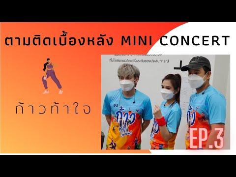 ตามติดเบื้องหลัง-Mini-Concert-