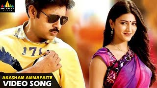 Gabbar Singh Songs | Akasam Ammayaithe Full Video Song | Latest Telugu Superhits | Sri Balaji Video - SRIBALAJIMOVIES