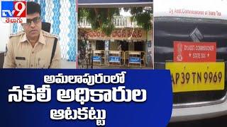అమలాపురంలో రెచ్చిపోతున్న నకిలీ అధికారులు : East Godavari - TV9 - TV9