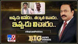 అప్పుడు వినోదం.. తర్వాత వివాదం.. ఇప్పుడు విచారం..  : Big News Big Debate - TV9