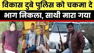 Kanpur Encounter:Gangster Vikas Dubey's associate killed in Hamirpur,विकास का साथी अमर दुबे मारा गया - ITVNEWSINDIA
