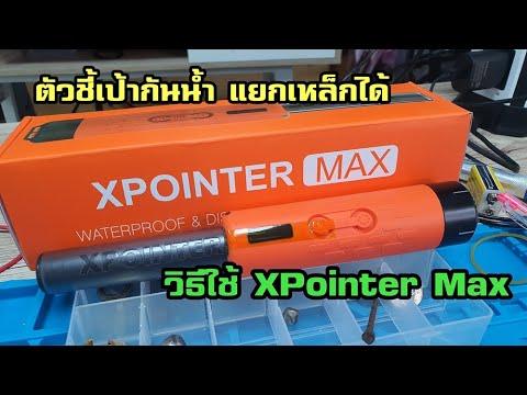 คู่มือการใช้-Quest-Xpointer-Ma