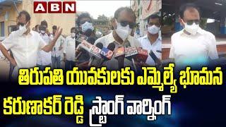 MLA Bhumana Karunakar Reddy Strong Warning To Tirupati Youth || ABN Telugu - ABNTELUGUTV