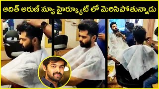 Adith Arun New Hair Cut Video | Actor Adith Arun | Rajshri Telugu - RAJSHRITELUGU
