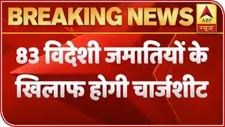 Delhi Police to file charge-sheet against 83 foreign Jamaatis - ABPNEWSTV