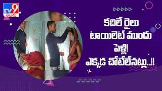 కదిలే రైలులో టాయిలెట్ ముందు ప్రేమ పెళ్లి..!    Bihar - TV9 - TV9