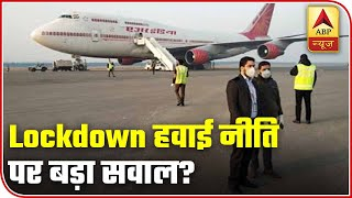 Was the airline services resumption not planned properly? - ABPNEWSTV