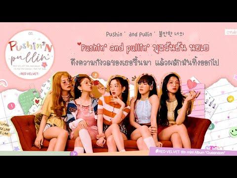 [THAISUB]-Red-Velvet-(레드벨벳)-–-