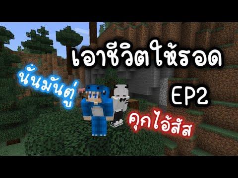 [Minecraft]-เอาชีวิตให้รอดEP2โ