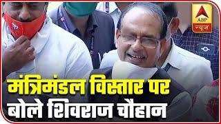 MP CM Shivraj Singh clears clouds over cabinet expansion - ABPNEWSTV
