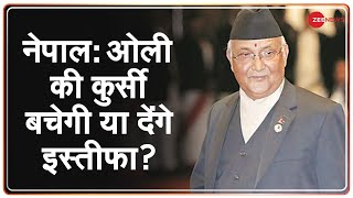 Badi Bahas LIVE : 6 घंटे बाद Nepal के Oli का इस्तीफा?   KP Sharma Oli   Nepal Communist Party - ZEENEWS